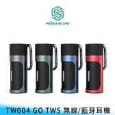 【妃航/免運】NILLKIN TW004 GO TWS 無線/藍芽/藍牙/5.0 IPX5防水/降噪 入耳式 耳機