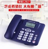 中諾有線坐式固定電話機座機固話家用辦公室坐機座式單機來電顯示 深藏blue