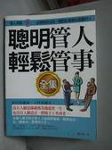 【書寶二手書T8/財經企管_YHI】聰明管人輕鬆管事全集_趙文明