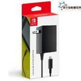 【軟體世界】Nintendo Switch NS 原廠 AC變壓器 充電器