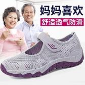 媽媽鞋老北京布鞋女夏季透氣中老年運動鞋老人健步鞋防滑軟底舒適媽媽鞋 雙11 伊蘿