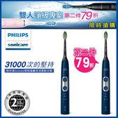 【雙人淨級專案】飛利浦 Sonicare ProtectiveClean 智能護齦音波震動牙刷HX6871/42