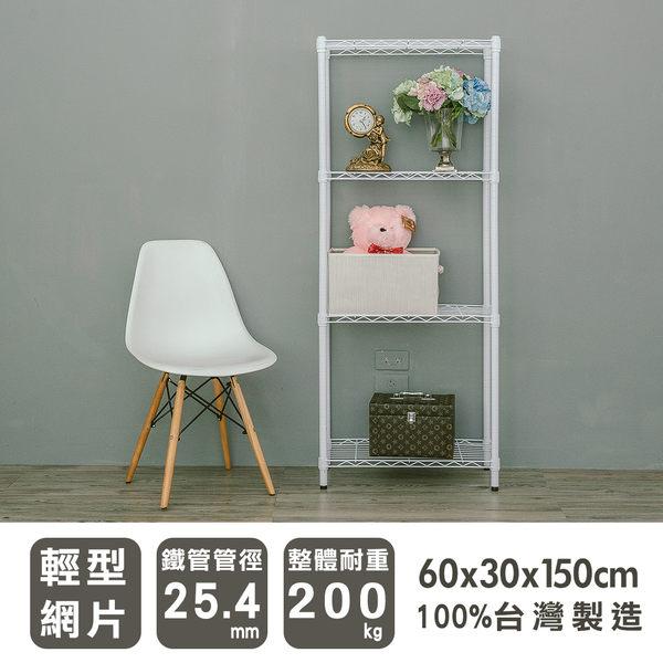 【dayneeds】60x30x150公分四層烤漆白鐵架/收納架/置物架/波浪架/層架