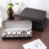 拉鍊便攜手錶盒收納盒皮質高檔首飾收集整理展示簡約錶箱手錶【米拉公主】