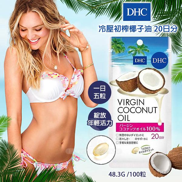 日本DHC 冷壓初榨椰子油 20日份