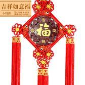 中國結中國結桃木福字中國結掛件 客廳大號家居喜慶壁掛裝飾玄關wy