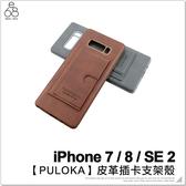 iPhone 7 8 SE 2 4 7 吋皮革插卡磁吸支架手機殼PULOKA 保護套支架殼