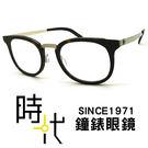 【台南 時代眼鏡 ByWP】BY14033DTS-BS 德國薄鋼光學眼鏡鏡框 嘉晏公司貨可上網登錄保固