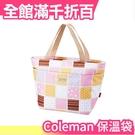 【粉色 25L】日本 coleman 10~30L 保溫袋 保冷袋 便當袋 保冰 保冷 保溫 露營 野餐 戶外【小福部屋】