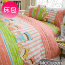 【McQueen‧麥皇后】《寶貝安安》精梳棉雙人床包三件組