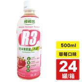 專品藥局 維維樂 R3活力平衡飲品Plus 草莓口味 電解質補充 500mlX24瓶 (成人、幼兒適用)【2013326】