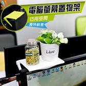 創意電腦螢幕置物架 白色/黑色/綠色 三色可選 ◆86小舖 ◆