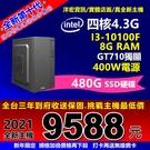 【9588元】全新第十代Intel I3-10100F四核獨顯4.3G大容量480G/8G主機臺南洋宏資訊可刷卡分期