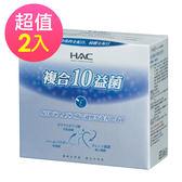 【永信HAC】常寶益生菌粉2盒組(5克/包 30包入)