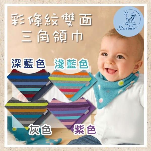 彩條紋雙面三角領巾 STERNTALER C-4101503