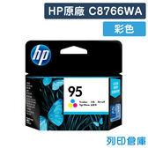 原廠墨水匣 HP 彩色 NO.95 / C8766WA / C8766 / 8766WA /適用 HP DJ 5740/6540/6840