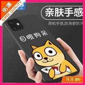 iphone11手機殼新款蘋果11手機套潮牌硅膠全包防摔軟膠高檔潮男磨砂軟殼 超值價