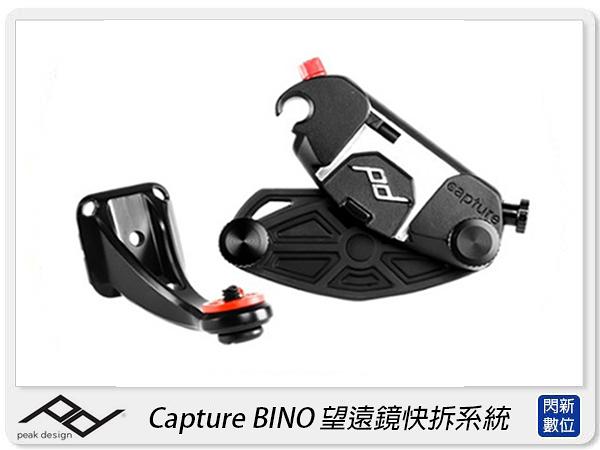 PEAK DESIGN Capture BINO 望遠鏡快拆系統 望遠鏡 快板 背帶(AFD0036,公司貨)