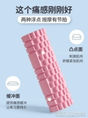 泡沫軸肌肉放鬆狼牙棒瘦小腿按摩滾軸筋膜泡沫瑜伽柱瑯琊滾輪(快出)