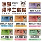 *KING WANG*【單罐】超級SP無膠貓咪主食罐 70g/罐 全齡貓配方 100%營養均衡主食罐