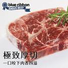【超值免運】美國CAB藍帶厚切雪花牛排4片組(200公克/1片)
