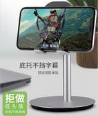 手機支架桌面懶人床頭看電視多功能通用iPad平板支撐支架-Ifashion