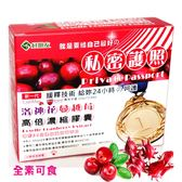 【私密護照】洛神花蔓越莓 高倍濃縮 素食膠囊(添加益生菌) 30顆*2盒