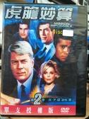 挖寶二手片-TSD-093-正版DVD-影集【虎膽妙算 第2季 全25集7碟】-經典影集(直購價)海報是影印