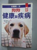 【書寶二手書T6/寵物_KQL】圖解狗狗健康與疾病_武內尤加利