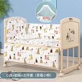 兒童床 兒童床實木無漆多功能寶寶床兒童新生兒可移動搖籃拼接大床【快速出貨八折搶購】