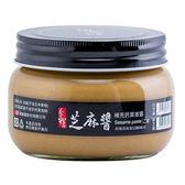 【胡麻園】純白芝麻醬☆(小小白300公克)