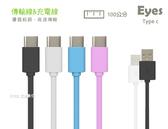 【1米】HANG 適用 安卓 TypeC 規格 Vivo Y50 適用 傳輸線 旅充線 充電線