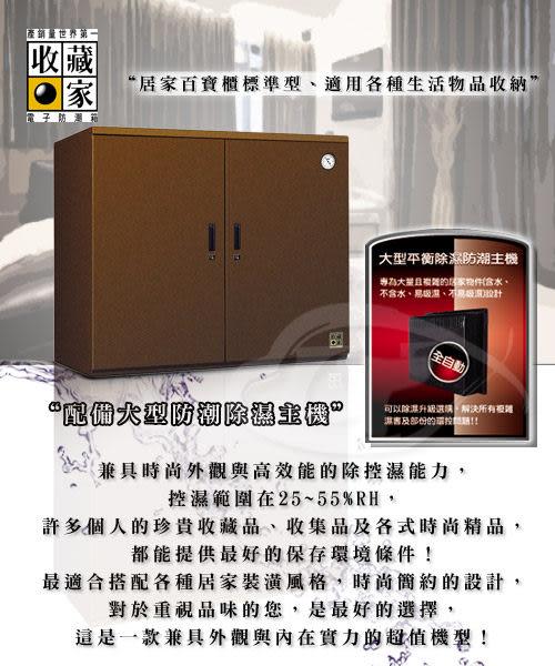 收藏家居家櫥櫃款440L電子防潮箱HD-500M