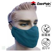 衣力美EASYMAIN 防曬無臭抗菌口罩 AE02017 深寶藍 防曬口罩 排汗口罩 防塵口罩 OUTDOOR NICE
