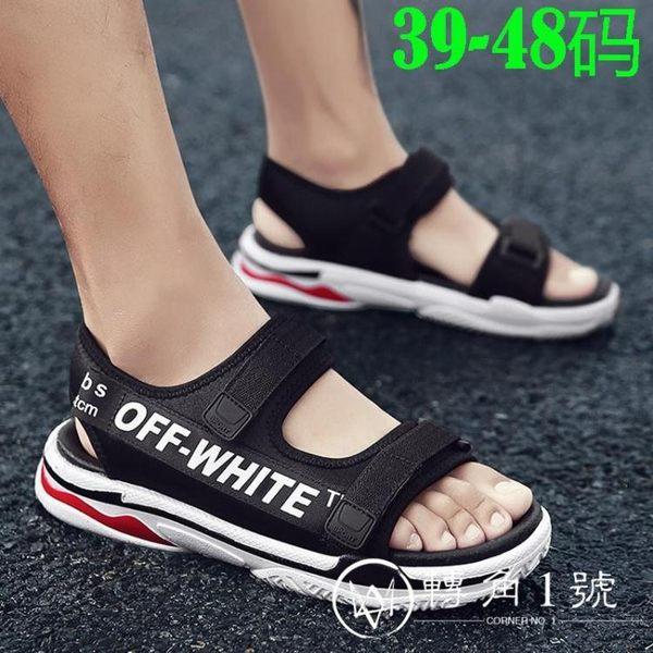 夏季特大碼涼鞋45沙灘鞋46涼拖鞋47個性防滑48加肥加寬加大碼男鞋