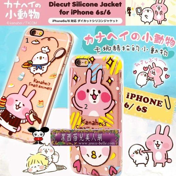 Hamee日本 LINE KANAHEI 卡娜赫拉的小動物iphone6S/plus掛孔軟殼 -upcu0020145