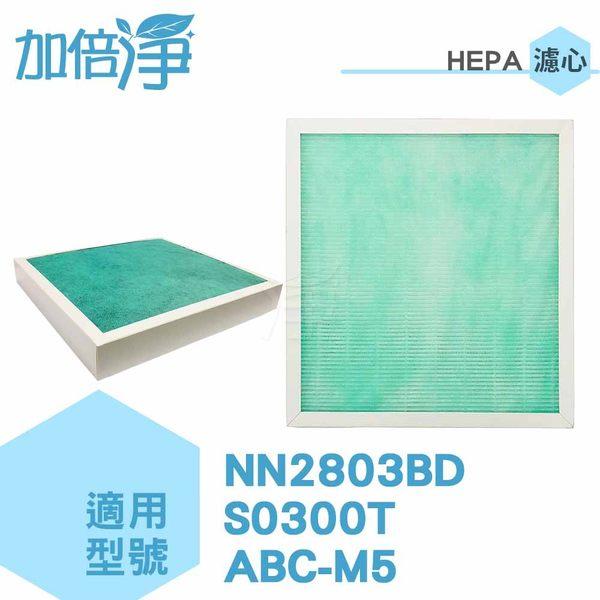 加倍淨 適用東元NN2803BD 奇美S0300T 台灣三洋 ABC-M5 HEPA濾心