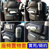 超實用 多功能【汽車座椅置物套】車用椅背收納袋 車內衛生紙掛勾盒 好看皮革儲物袋