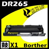 【速買通】Brother DR-265/DR265 相容光鼓匣
