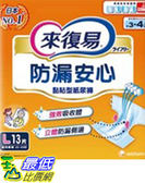 [COSCO代購] 來復易黏貼紙尿褲13片 X 6包 L _W109211
