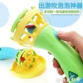 泡泡機 cikoo 手持電動泡泡機兒童吹泡泡棒玩具泡泡液自動泡泡槍 薇薇家飾