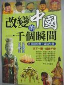 【書寶二手書T6/歷史_MHU】改變中國的一千個瞬間2:隋唐時期~滿清皇朝_朴玉銘