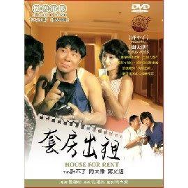 套房出租 DVD 許不了 台灣卓別林 陶大偉 夢想達人陶叔叔 蔣光超  (音樂影片購)