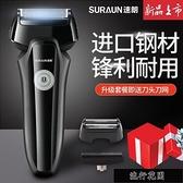 快速出貨 剃須刀電動刮胡刀充電式胡須刀往復式全身水洗雙刀頭剃須