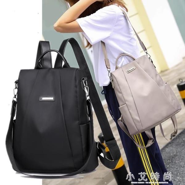 後背包女韓版潮時尚百搭牛津布旅行包背包包 小艾時尚