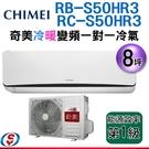 【信源】8坪【CHIMEI奇美變頻冷暖一對一分離式冷氣】RC-S50HR3+RB-S50HR3 含標準安裝