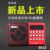 新款充電式便攜式全波段老人插卡收音機MP3迷你小音箱晨練廣場舞播放機LXY5792【彩虹之家】