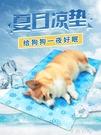 狗狗冰墊涼席夏季防水涼墊墊子地墊不沾毛夏天寵物睡覺睡墊降溫窩 芊惠衣屋