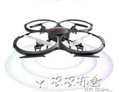 無人機優迪專業智能高清航拍遙控飛機直升機玩具超大號四軸飛行器