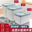 裝米桶 防蟲防潮密封收納米箱20斤米缸盒10大米面50家用面粉儲存罐【八折搶購】